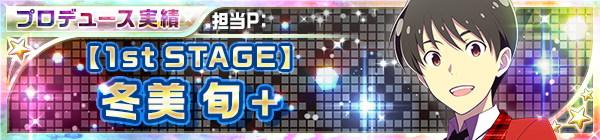 01_1st_stage_21_jun.jpg