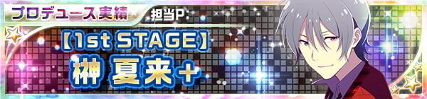 01_1st_stage_22_natsuki.jpg