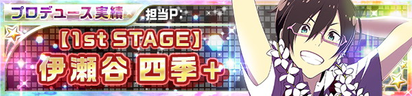 01_1st_stage_24_shiki.jpg