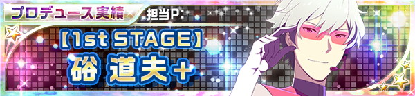 01_1st_stage_35_michio.jpg