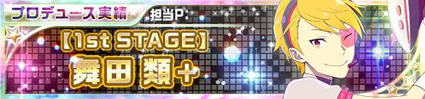 01_1st_stage_36_rui.jpg