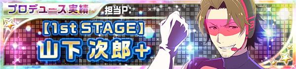 01_1st_stage_37_jiro.jpg