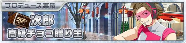 01_valentine2015_37_jiro.jpg