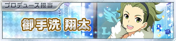 02_idol_02_shota.jpg