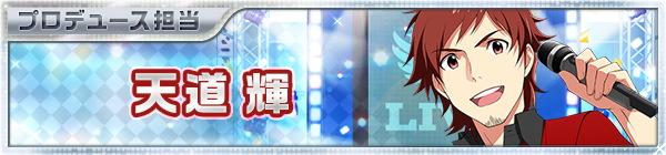 02_idol_04_teru.jpg