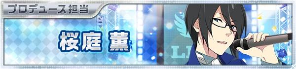 02_idol_05_kaoru.jpg