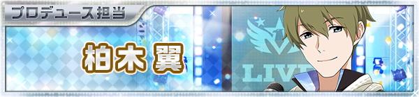 02_idol_06_tsubasa.jpg