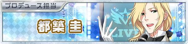 02_idol_07_kei.jpg
