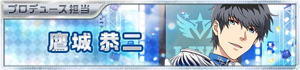 02_idol_09_kyoji.jpg
