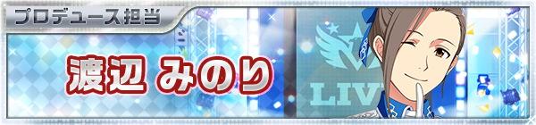 02_idol_11_minori.jpg