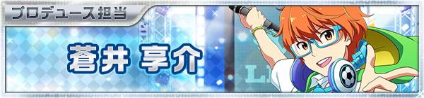 02_idol_13_kyosuke.jpg