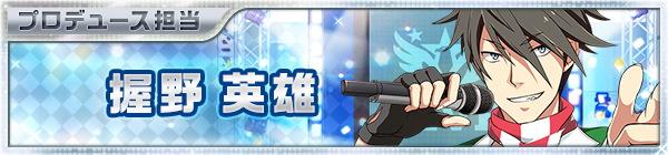 02_idol_14_hideo.jpg