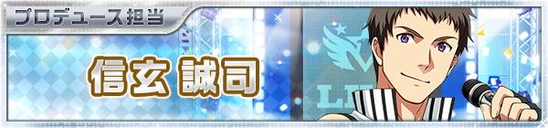02_idol_16_seiji.jpg