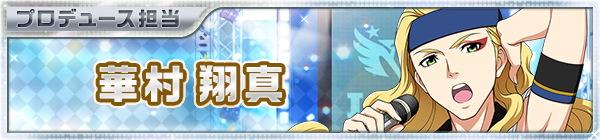 02_idol_18_shoma.jpg