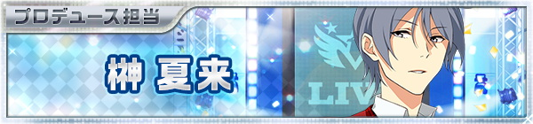02_idol_22_natsuki.jpg