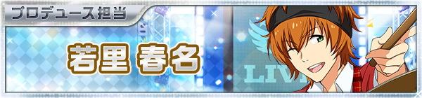 02_idol_23_haruna.jpg