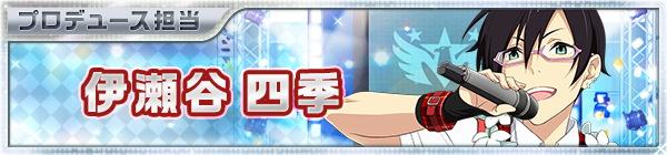 02_idol_24_shiki.jpg