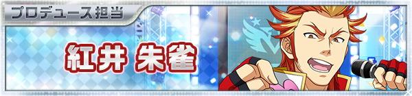 02_idol_25_suzaku.jpg