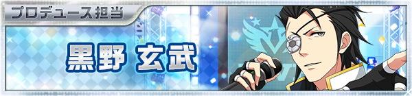 02_idol_26_genbu.jpg