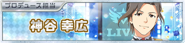 02_idol_27_yukihiro.jpg