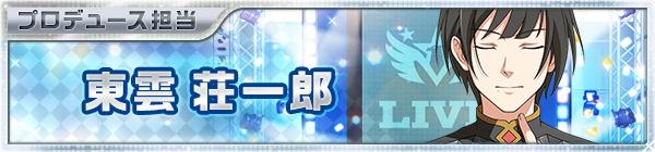 02_idol_28_soichiro.jpg