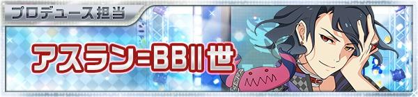 02_idol_29_asselin.jpg