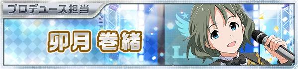 02_idol_30_makio.jpg