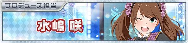 02_idol_31_saki.jpg