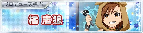 02_idol_33_shiro.jpg