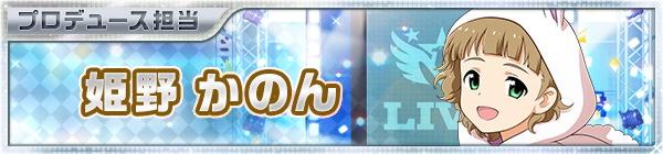 02_idol_34_kanon.jpg