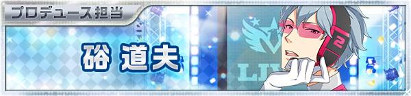 02_idol_35_michio.jpg