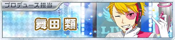 02_idol_36_rui.jpg