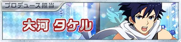02_idol_38_takeru.jpg