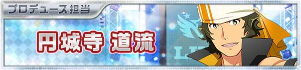 02_idol_39_michiru.jpg