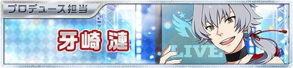 02_idol_40_ren.jpg