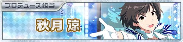 02_idol_41_ryo.jpg