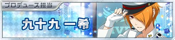 02_idol_43_kazuki.jpg
