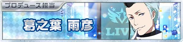 02_idol_44_amehiko.jpg