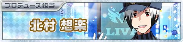 02_idol_45_sora.jpg