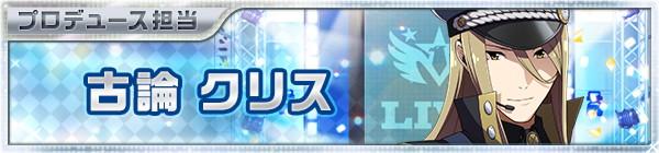 02_idol_46_chris.jpg