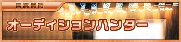 03_audition_01_hunter.jpg