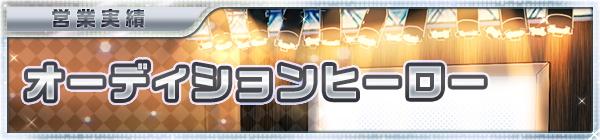 03_audition_03_hero.jpg