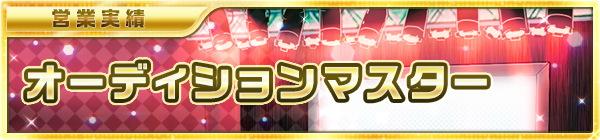 03_audition_04_master.jpg