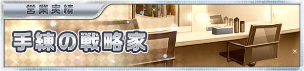 03_ikusei_change_02_shuren.jpg