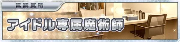 03_ikusei_change_03_majutsushi.jpg