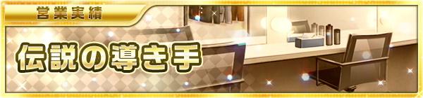03_ikusei_change_04_densetsu.jpg