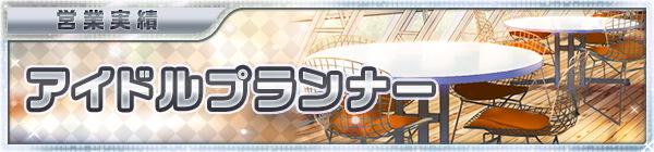 03_ikusei_iseki_02_planner.jpg
