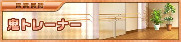 03_ikusei_level_01_oni.jpg