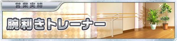 03_ikusei_level_02_udekiki.jpg