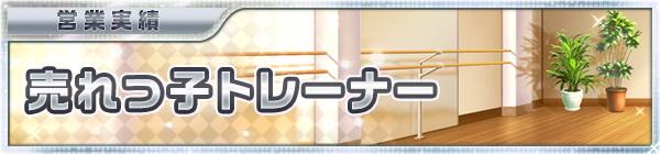 03_ikusei_level_03_ureko.jpg